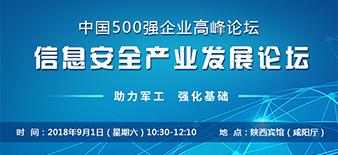 中国500强企业高峰论坛-信息安全产业发展论坛