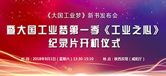 《大国贝博梦》新书发布会暨大国贝博梦第一季《                                 中国500强企业高峰论坛 专题活动                             》纪录片开机仪式