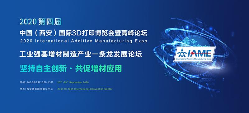 坚持自主创新 共促增材应用-2020年工业强基增材制造产业一条龙发展论坛
